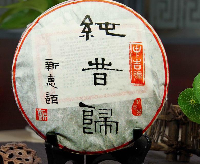 中吉号古树茶 - 纯昔归2012