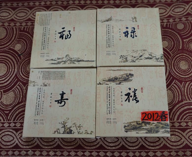 中吉号古树茶 - 福禄寿禧青砖2012