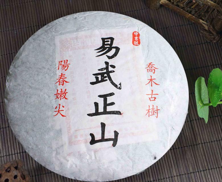 中吉号古树茶 - 易武正山2011