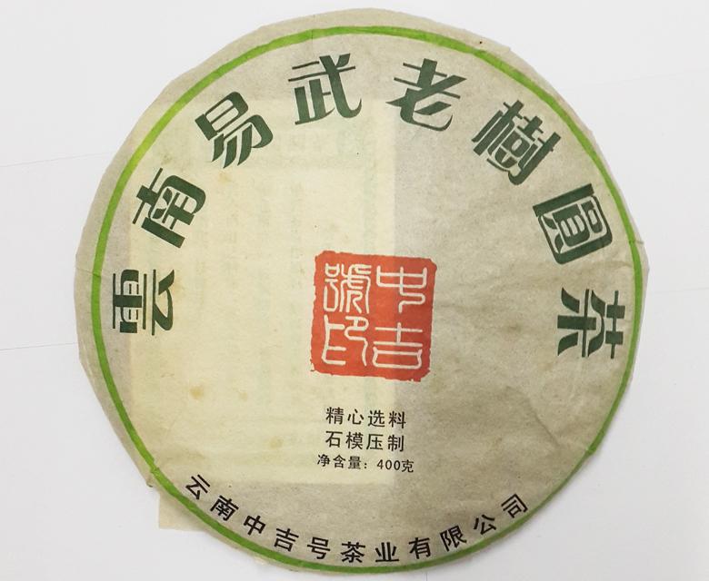 中吉号古树茶 - 易武老树圆茶2011