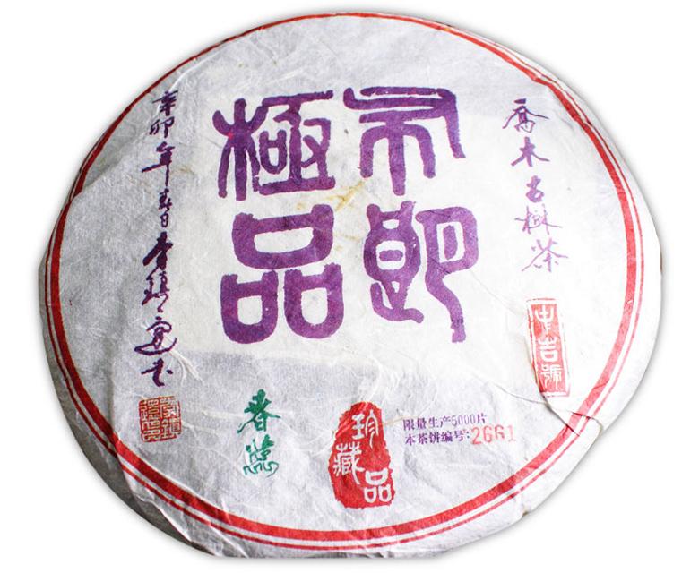 中吉号古树茶 - 布朗极品2011