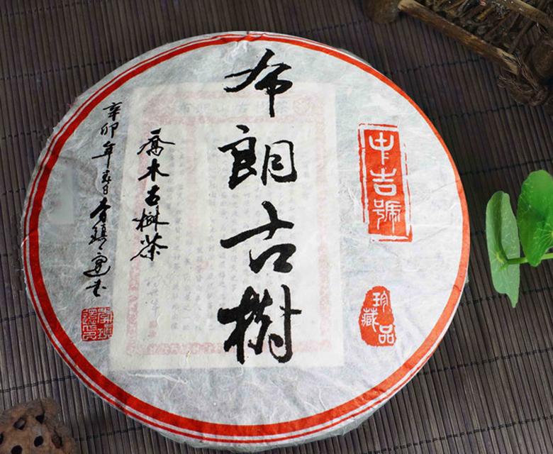 中吉号古树茶 - 布朗古树2011