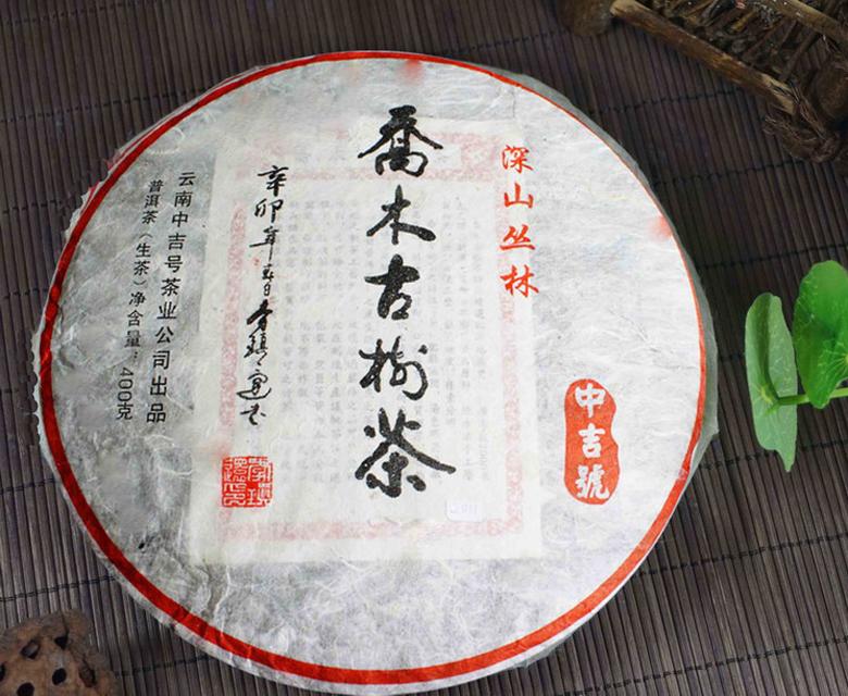 中吉号古树茶 - 乔木古树茶2011