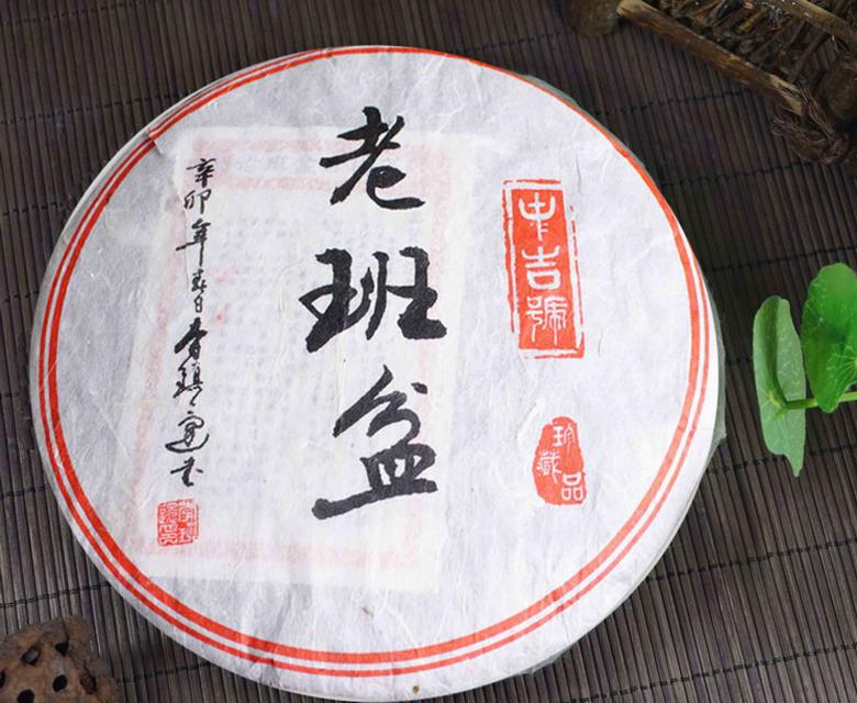 中吉号古树茶 - 老班盆2011