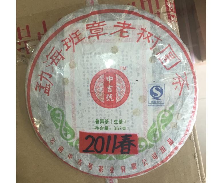 中吉号古树茶 - 老班章2011