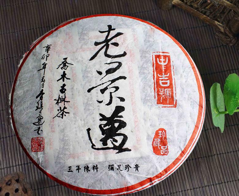 中吉号古树茶 - 老景迈2011