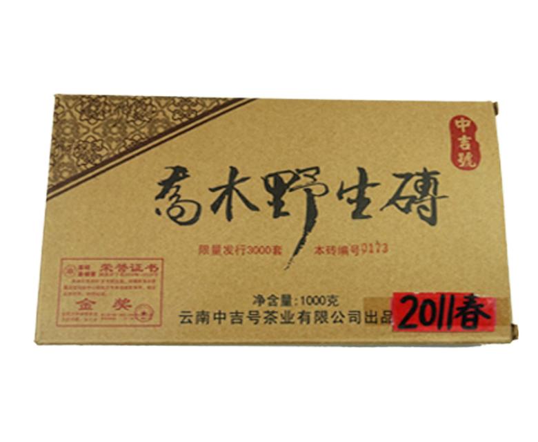 中吉号古树茶 - 乔木野生砖2011