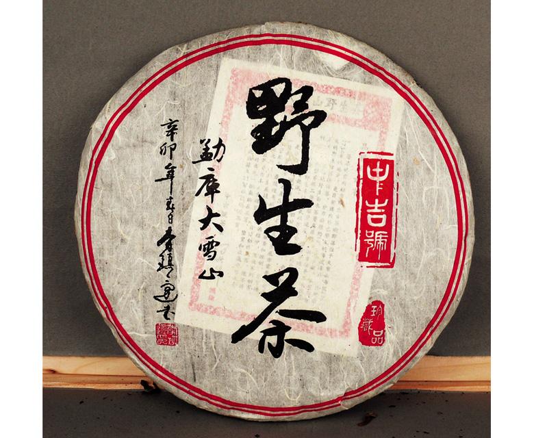 中吉号古树茶 - 勐库大雪山野生茶2011
