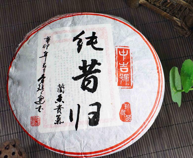 中吉号古树茶 - 纯昔归2011