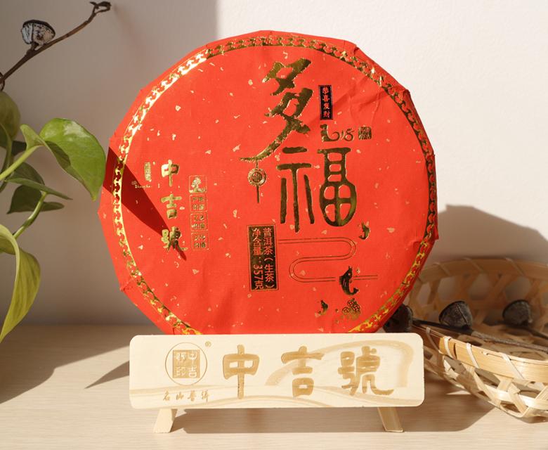 中吉号贺岁茶 - 多福2018