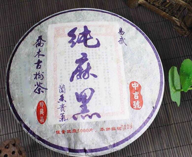 中吉号古树茶 - 纯麻黑2010