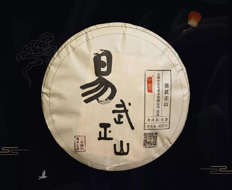 中吉号古树茶 - 易武正山2018