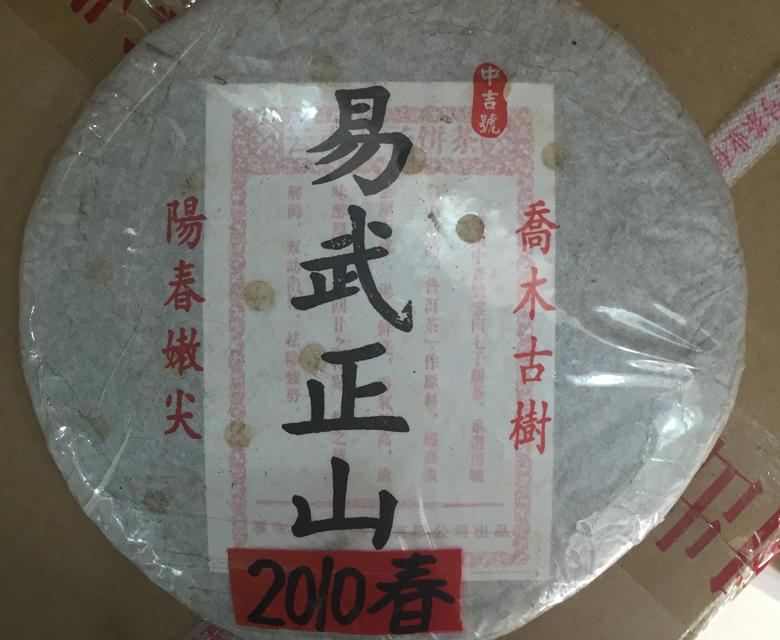 中吉号古树茶 - 易武正山2010