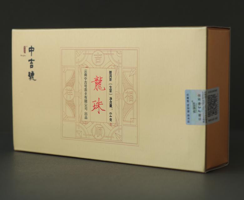 中吉号古树茶 - 中吉号龙珠(金)2017