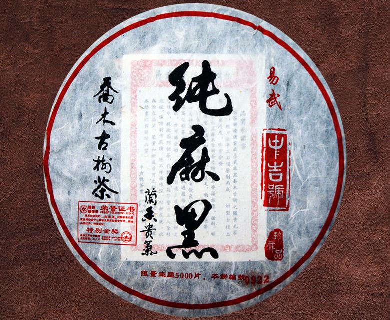 中吉号古树茶 - 纯麻黑2013