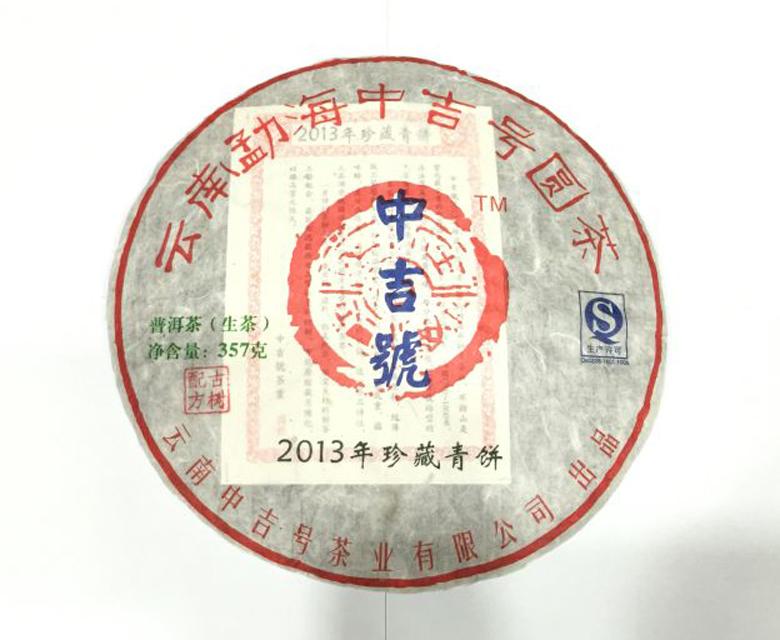 中吉号古树茶 - 珍藏青饼2013