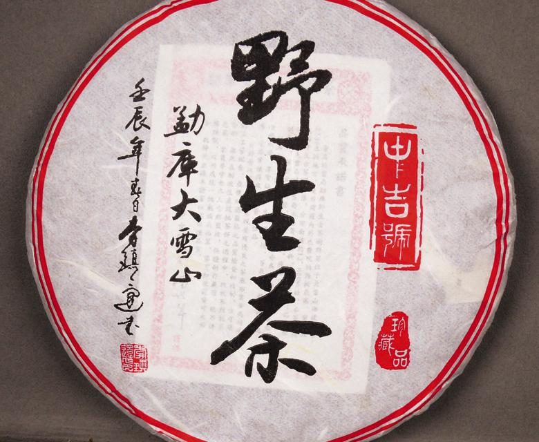 中吉号古树茶 - 勐库大雪山野生茶2012