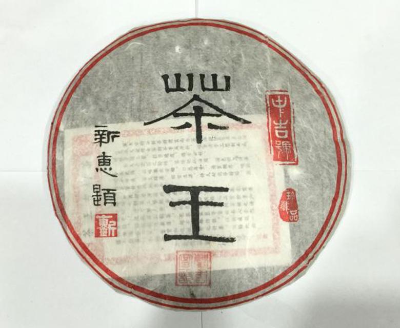 中吉号古树茶 - 茶王之景迈2012
