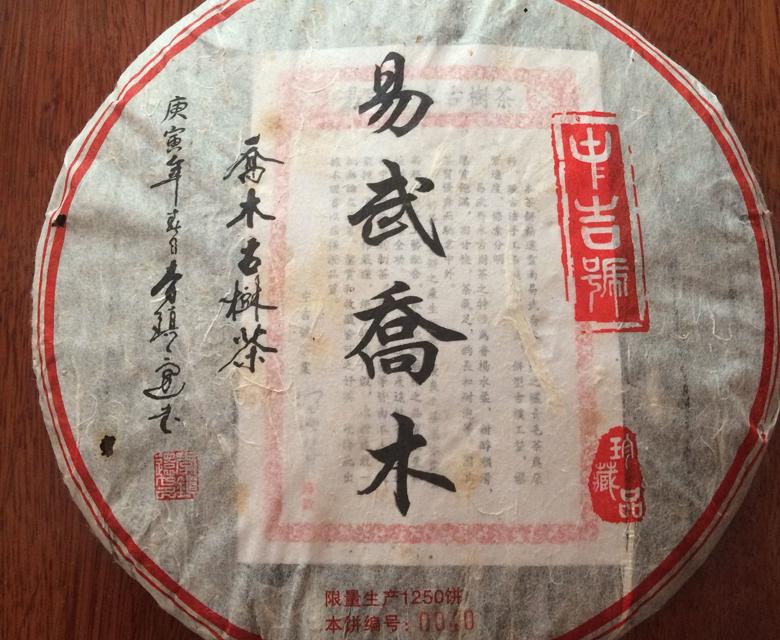 中吉号古树茶 - 易武乔木2010