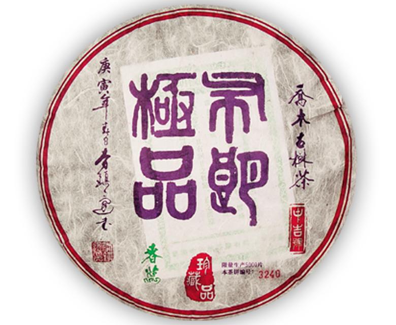 中吉号古树茶 - 布朗极品2010