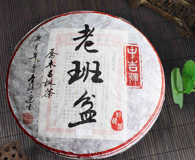 中吉号古树茶 - 老班盆2010