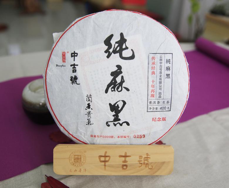 中吉号古树茶 - 纯麻黑(纪念版)2018