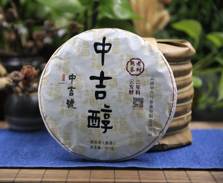 中吉号古树茶 - 中吉醇2018