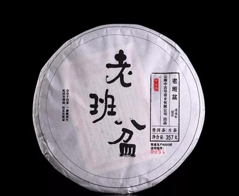 中吉号古树茶 - 老班盆2018