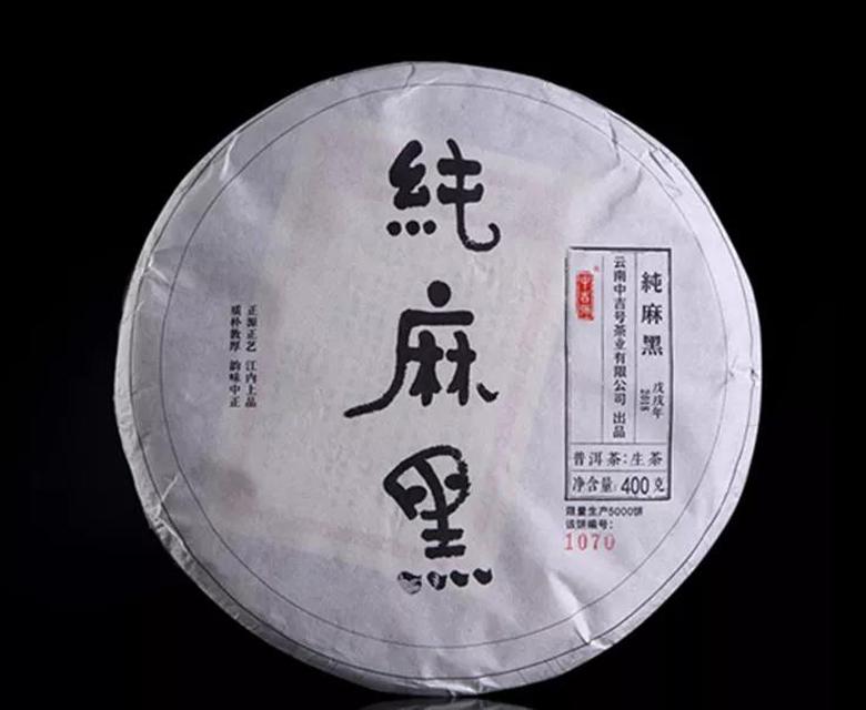 中吉号古树茶 - 纯麻黑2018