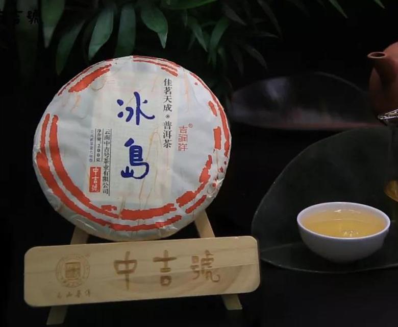 中吉号佳茗天成之冰岛贡饼2018