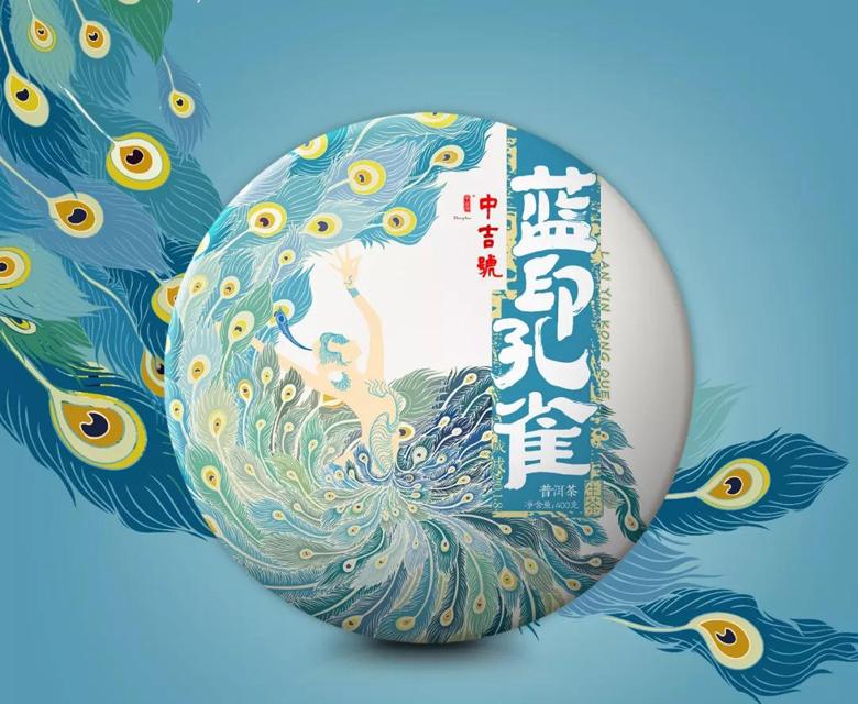 中吉号古树茶 - 蓝印孔雀2018