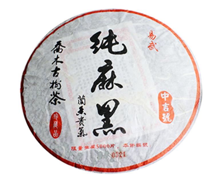 中吉号古树茶 - 纯麻黑2009