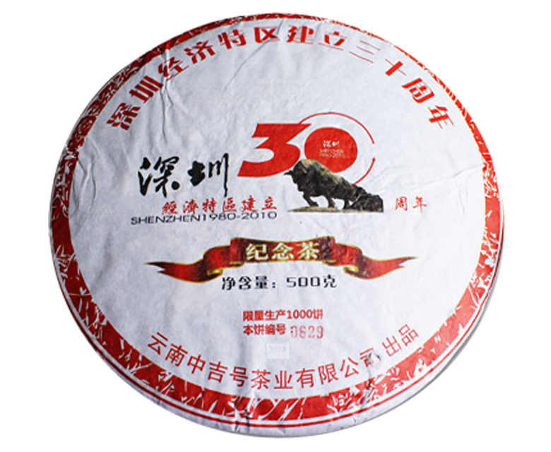 深圳特区30周年纪念饼2010