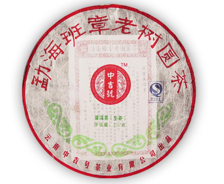 中吉号古树茶 - 老班章2010