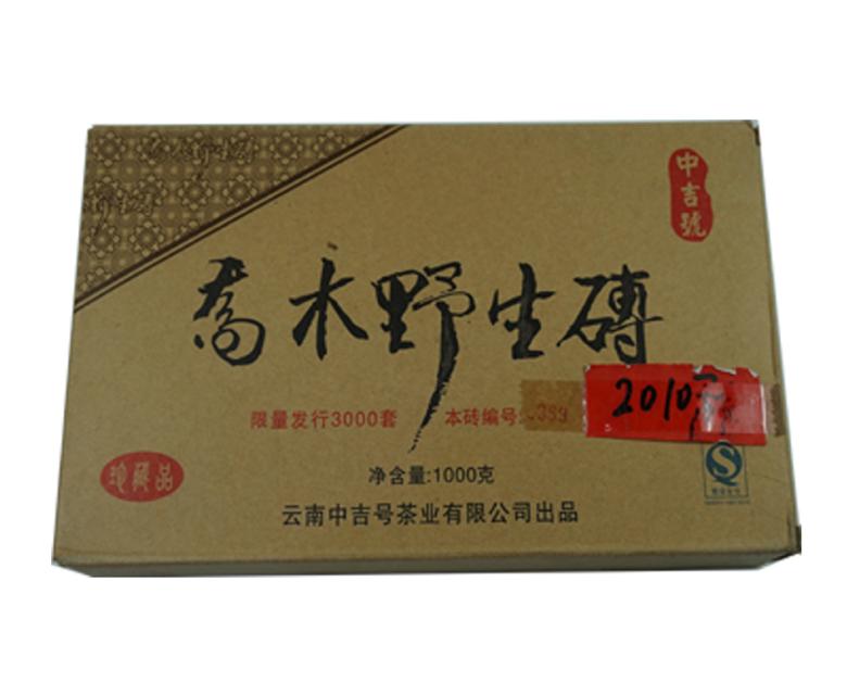 中吉号古树茶 - 乔木野生砖2010
