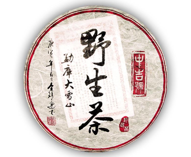 中吉号古树茶 - 勐库大雪山野生茶2010