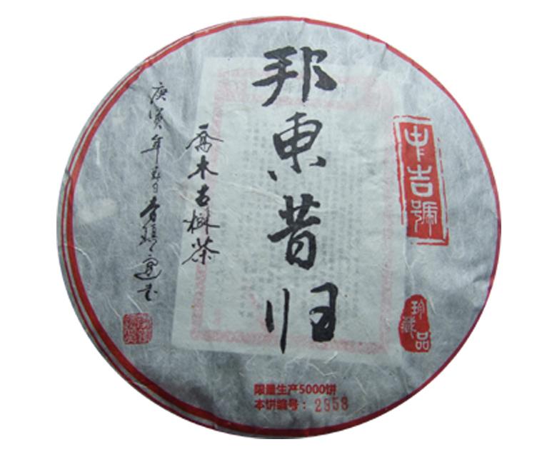 中吉号古树茶 - 邦东昔归2010