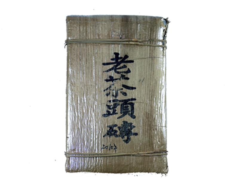 中吉号古树茶 - 老茶头砖2010