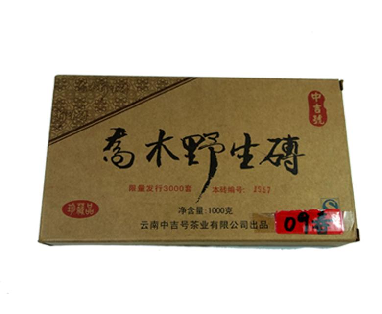 中吉号古树茶 - 乔木野生砖2009