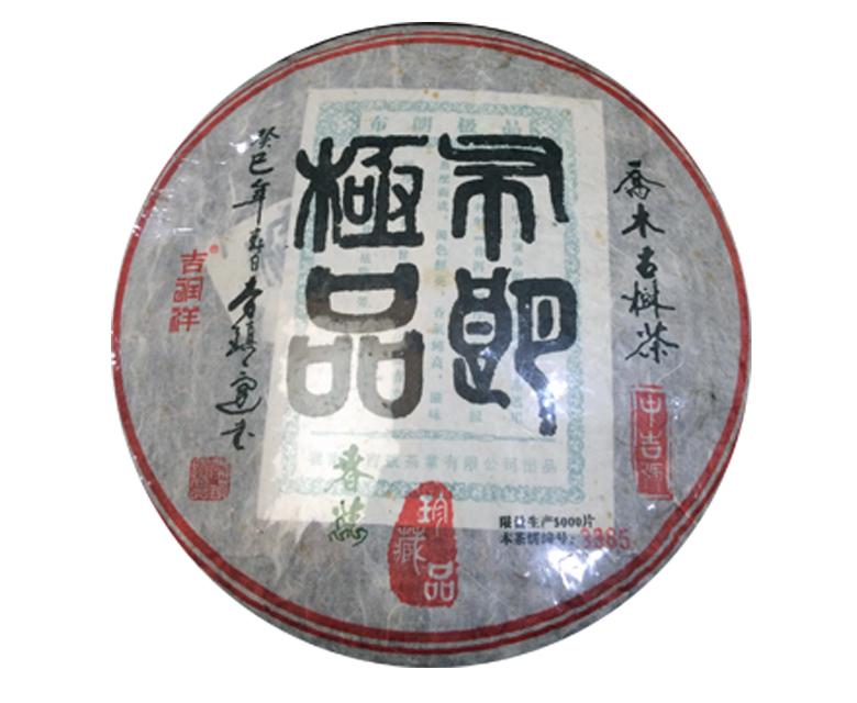 中吉号古树茶 - 布朗极品2009