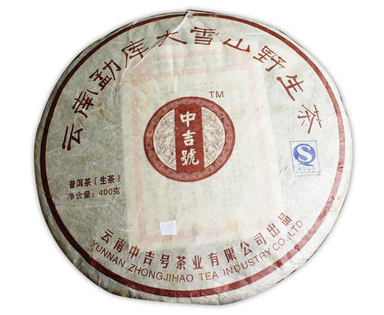 中吉号古树茶 - 勐库大雪山野生茶2009