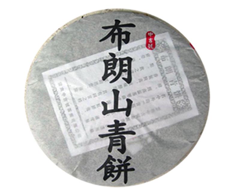 中吉号古树茶 - 布朗山青饼2009