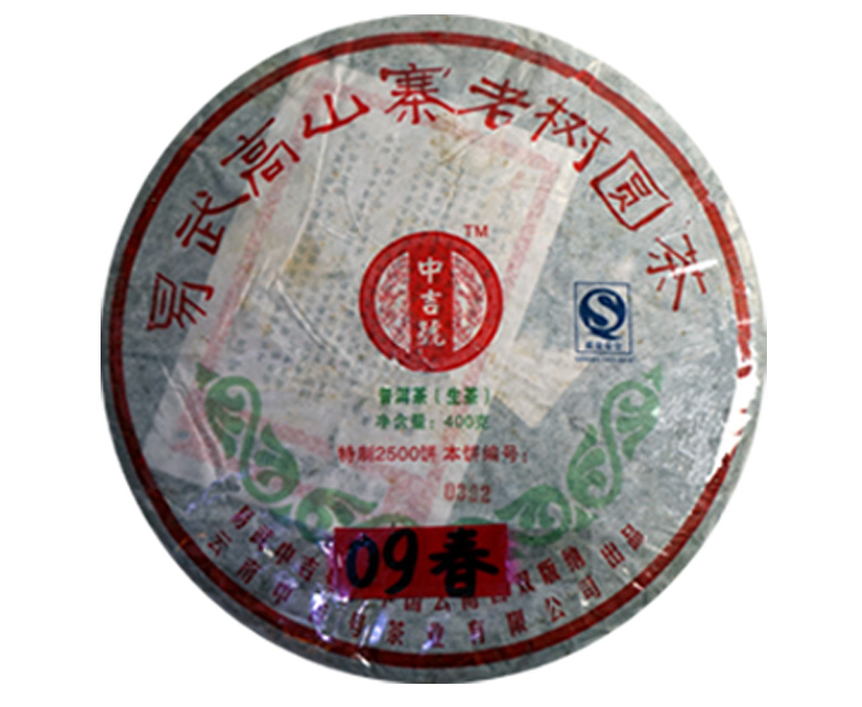 中吉号古树茶 - 高山寨2009
