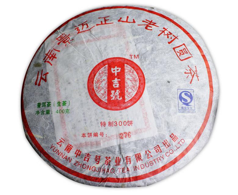 中吉号古树茶 - 景迈古树2009