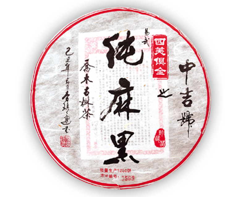 中吉号四美俱全之纯麻黑2009