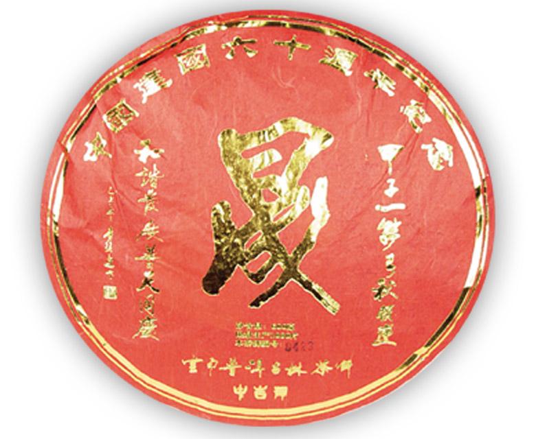 中吉号古树茶 - 晟(生、熟)2009