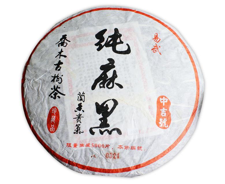 中吉号古树茶 - 纯麻黑2008