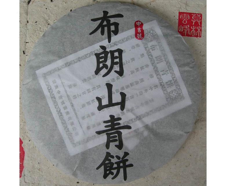 中吉号古树茶 - 布朗山青饼2008