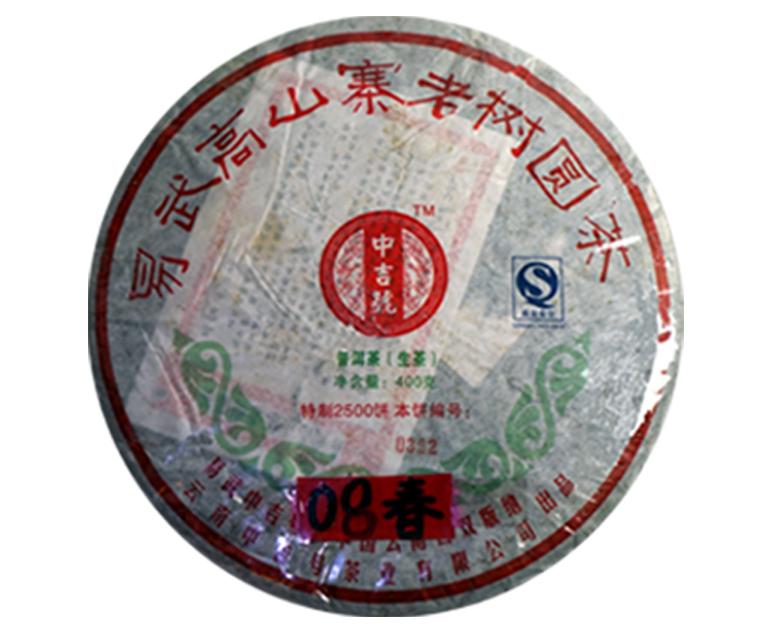 中吉号古树茶 - 高山寨2008