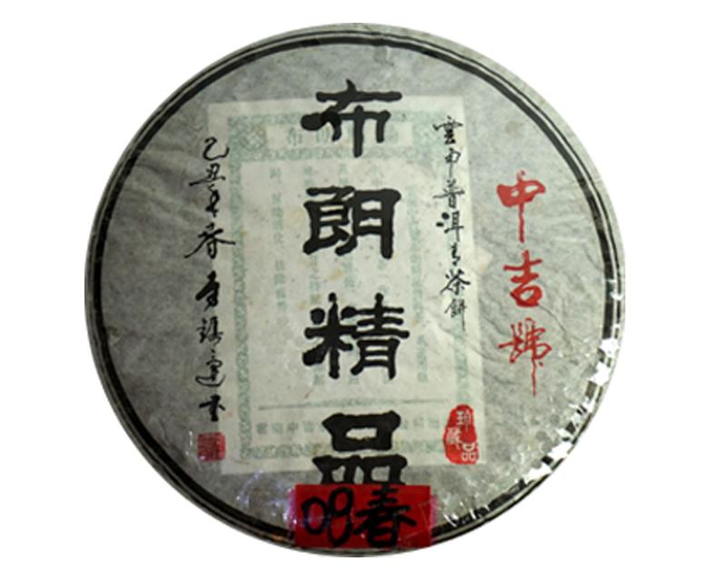 中吉号古树茶 - 布朗精品2008